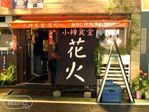小樽食堂 花火 / オタルショクドウハナビ