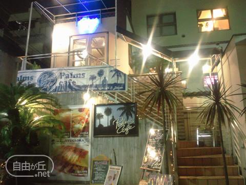 palms cafe 自由が丘 / パームスカフェ