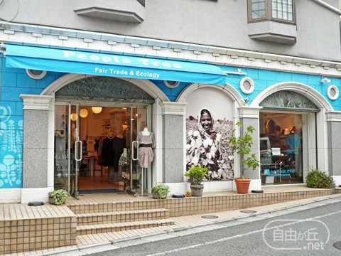 PeopleTree 自由が丘店 / ピープルツリー