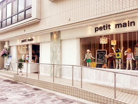 petit main / プティマイン自由が丘店