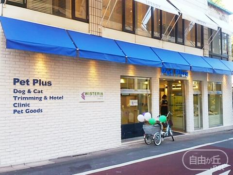 Pet Plus / ペットプラス自由が丘店