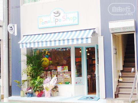 PonoLipo Shop 自由が丘 / ポノリポ