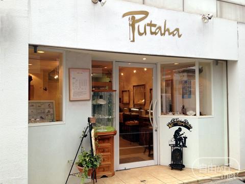 ジュエリークリニック Putaha / プタハ