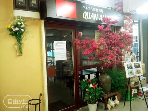 ベトナム家庭料理 QUAN AN TAM / クァンアンタム