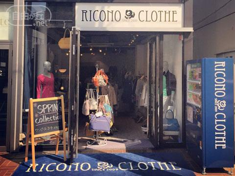 RICONO CLOTHE 自由通り店 / リコノクローシェ