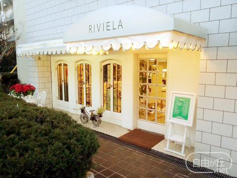 美容室 RIVIELA / リビエラ