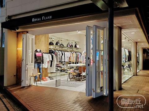 ROYAL FLASH 自由が丘店 / ロイヤルフラッシュ