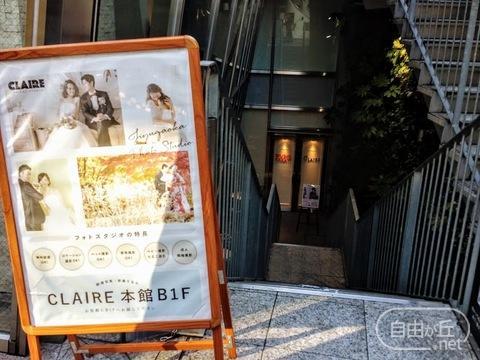 CRAILE 自由が丘店 / クレール