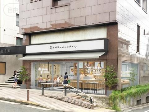 高級食パン専門店嵜本 東京田園調布店 / さきもと