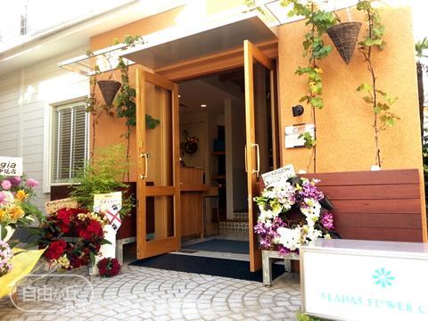 SEADAS FLOWER CAFFE / セアダスフラワーカッフェ