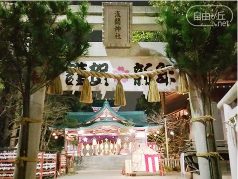 多摩川 浅間神社 / たまがわ せんげんじんじゃ