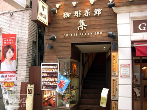 珈琲茶館 集 自由が丘店 / コーヒーサカン シュウ