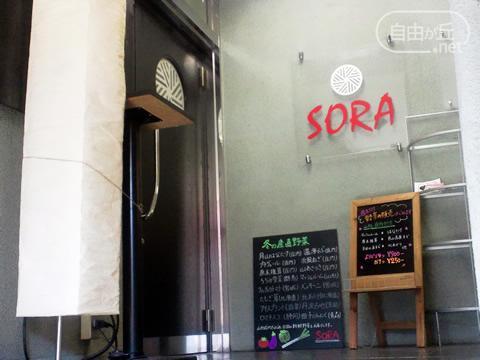 SORA / ソラ