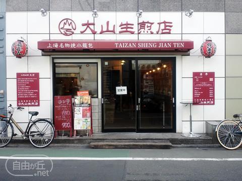 大山生煎店 / タイザンシェンジェンテン