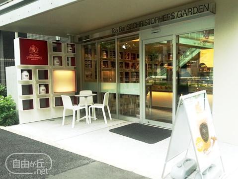 Tea Bar ST.CHRISTOPHERS GARDEN / ティーバー セントクリストファーガーデン