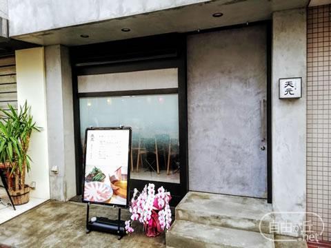 とんかつ不毛地帯、自由が丘の期待の新星!11月OPENの沖縄県産あぐー豚専門店『とんかつ天元』