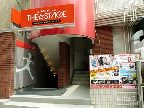 THE☆STAGE自由が丘 / ザステージ