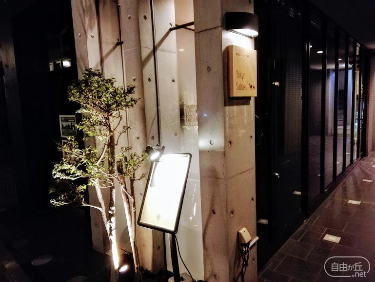 TOKYO SABAKU / トーキョーサバク
