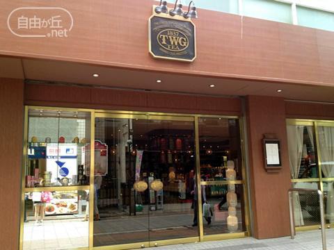 TWG Tea Salon & Boutique / TWG ティーサロン&ブティック