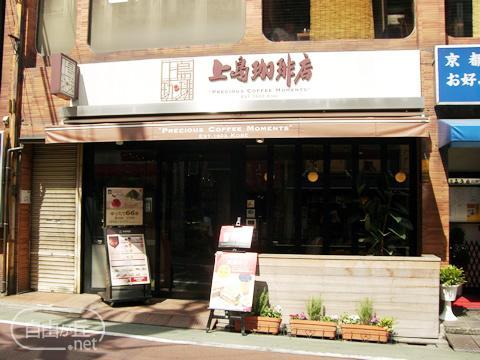 上島珈琲 自由が丘店 / ウエシマコーヒー