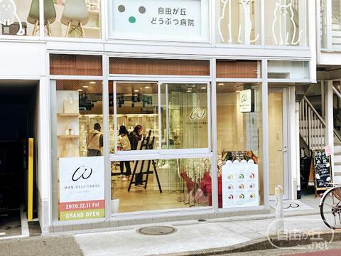 WAN-DELI-TOKYO / ワンデリトウキョウ