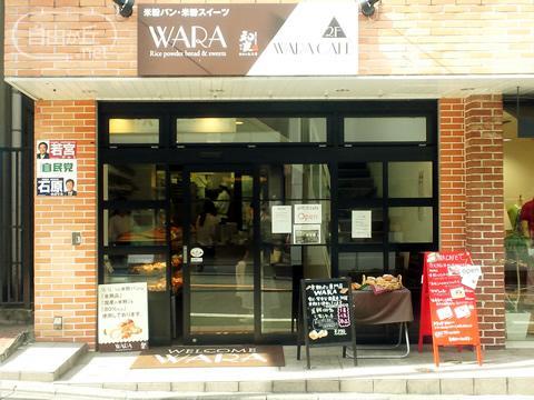 和良 自由が丘工房&WARA Cafe / ワラ&ワラカフェ