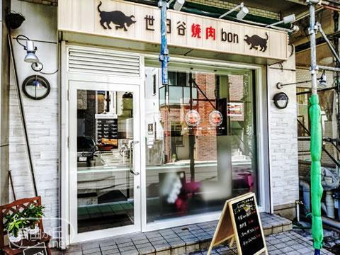 世田谷焼肉 bon / セタガヤヤキニク ボン
