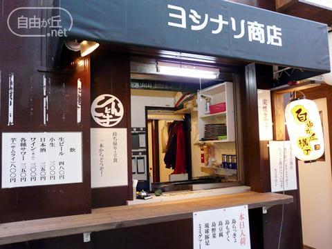 焼トン居酒屋 ヨシナリ商店 / ヨシナリショウテン
