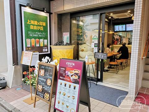 IN CHÁ 印茶 自由が丘店 / インチャ