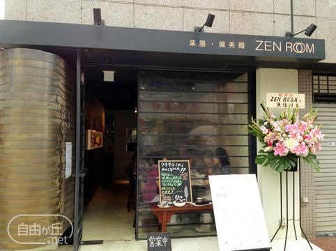 薬膳・健美麺 ZEN ROOM / ゼンルーム