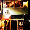 奥沢駅から徒歩1分。自由通り沿いの「みずほ銀行」の隣り。オレンジのテントと「77」の看板が目印です。