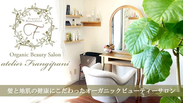 atelier frangipani / アトリエ・フランジパーニ