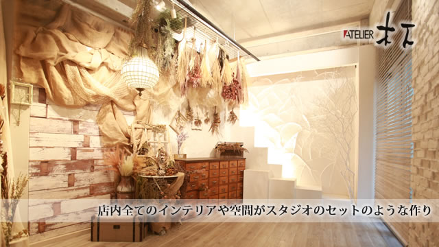 ATELIER木下 自由が丘本店 / アトリエキノシタ