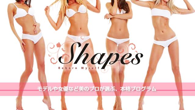 Shapes自由が丘店 / シェイプス