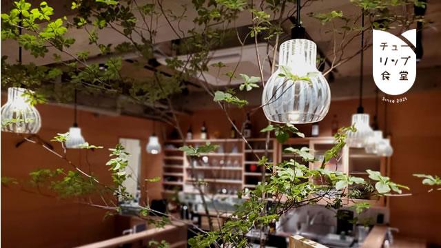 チューリップ食堂 / チューリップショクドウ