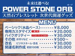 POWER STONE ORB / パワーストーン オーブ