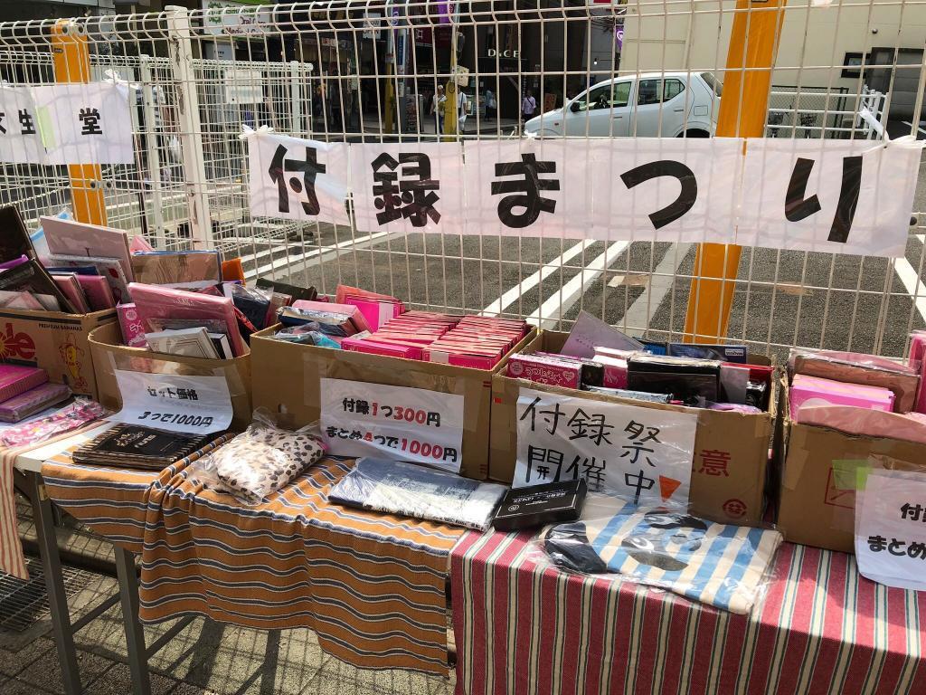 付録まつり開催中! 西村文生堂書店 / ニシムラブンセイドウ
