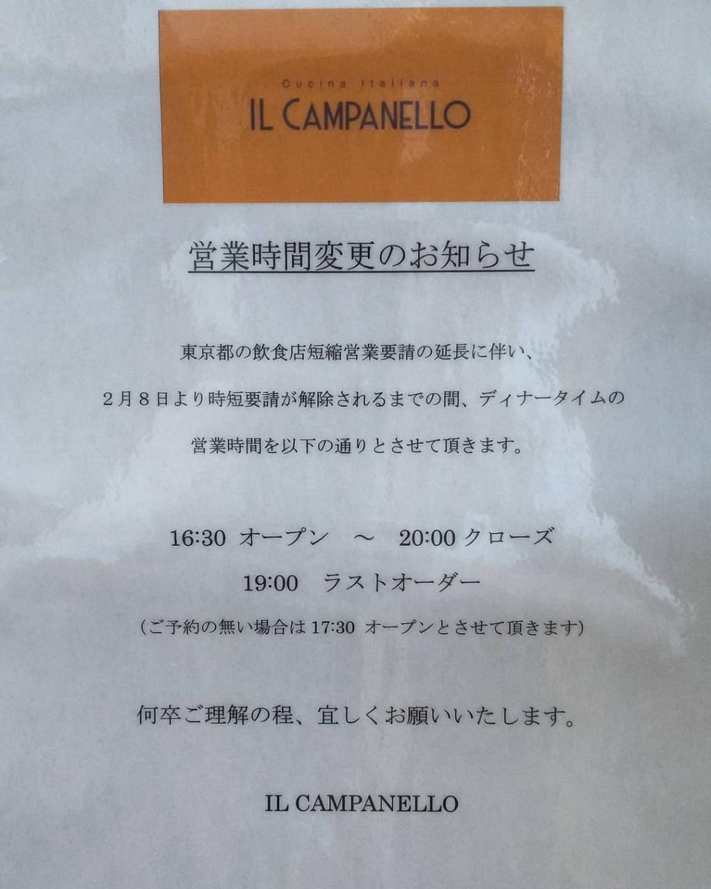 【営業時間変更のお知らせ】 IL Campanello cucina italiana / イルカンパネッロ クッチーナ イタリアーナ