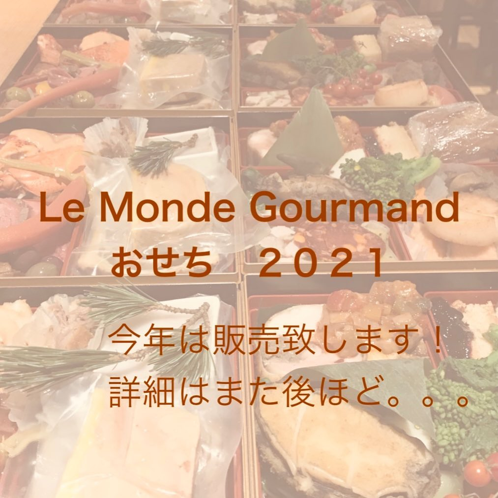 LE MONDE GOURMAND / ルモンドグルマン