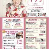 Parachute 自由が丘店 / パラシュート