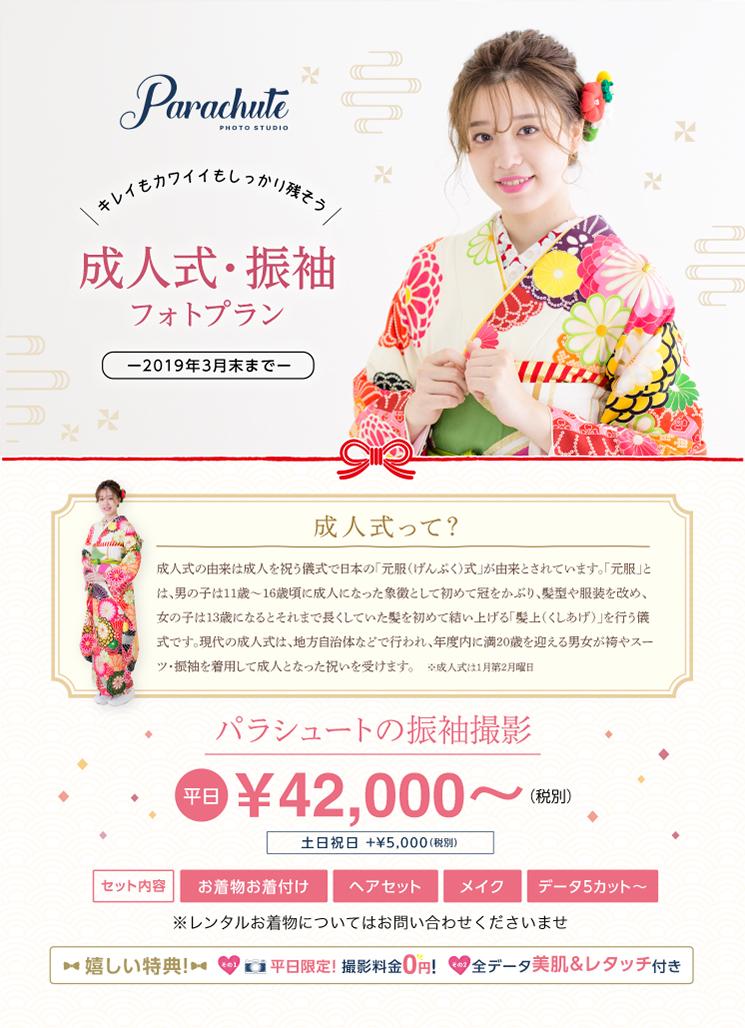 「成人式・振袖フォトプラン」平日¥42,000~! Parachute 自由が丘店 / パラシュート