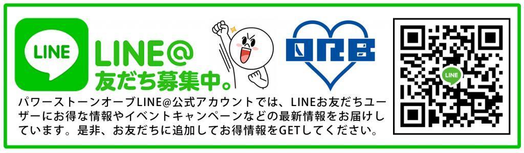 LINE@友だち募集中! POWER STONE ORB / パワーストーン オーブ