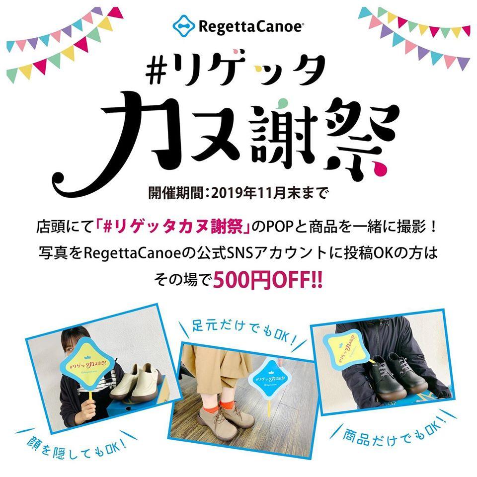『リゲッタカヌー感謝祭』開催中! RegettaCanoe自由が丘店 / リゲッタカヌー