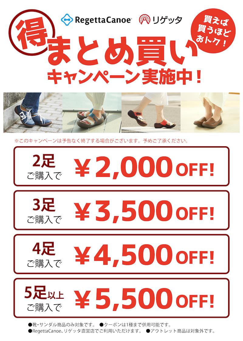 直営店限定!  まとめ買いキャンペーン実施中 RegettaCanoe自由が丘店 / リゲッタカヌー