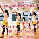 東京ガールズキッズチアダンススクール自由が丘校