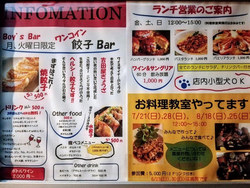 Y's Diner / ワイズダイナー