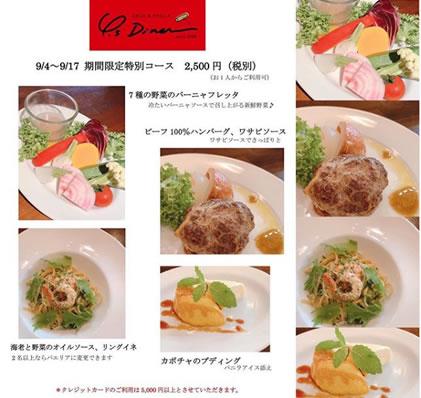 期間限定特別コース!! Y's Diner / ワイズダイナー